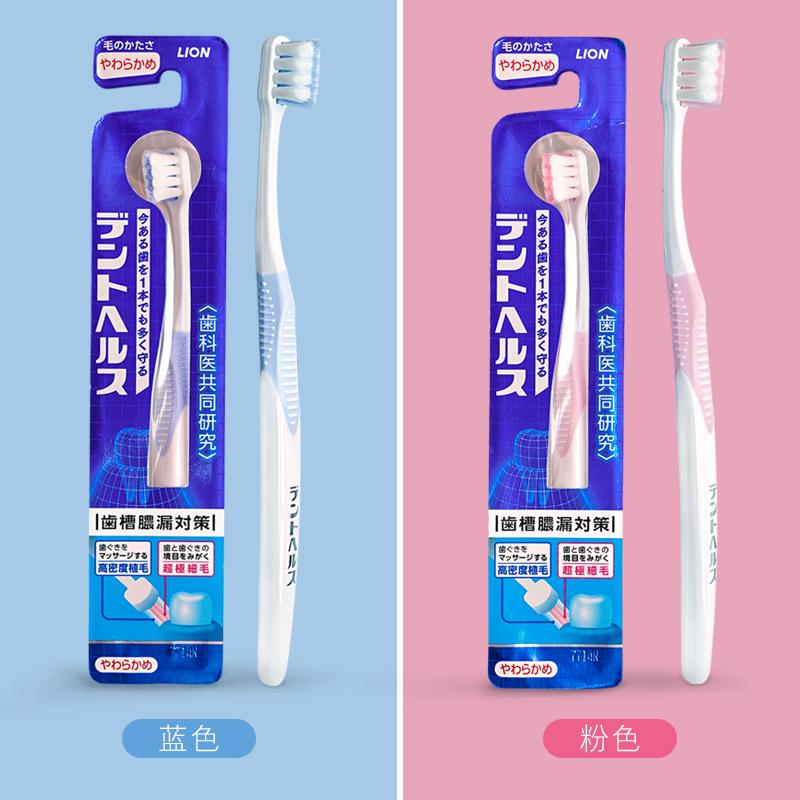 日本LION狮王D.HEALTH牙龈护理牙刷软毛型1支(蓝、粉随机)